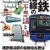 東横線全21駅の思い出話 TY13日吉駅:しなやかな心を取り戻すため日吉に訪れた。1997~1998頃一人暮らし...