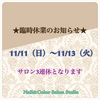 臨時休業のお知らせ(11/11~11/13は3連休となります)☆11月11日は「ネイルの日」