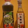 ヤミツキ必至☆花山椒油&青山椒+長葱の香味油♪『花椒油&青麻鮮』