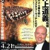 井上道義先生&サンクトペテルブルグ交響楽団