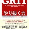 【レビュー】やり抜く力 - GRIT