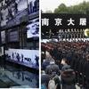 欧米で 白人の救世主 の心情を操る 中華従北プロパガンダ 南京・慰安婦