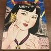 【読んだ本メモ】大槻ケンヂ『新興宗教オモイデ教』(角川文庫)