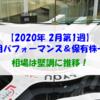 【株式】週間運用パフォーマンス&保有株一覧(2020.2.7時点) 相場は堅調に推移