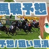 10/14新馬戦予想【新馬戦予想ブログ】