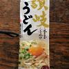 讃岐うどん さぬきシセイ&鎌田醤油