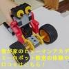 ヒューマンアカデミーロボット教室の大阪天王寺区上本町の無料体験会情報