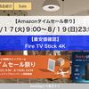 【最安値確認】Fire TV Stick 4K【Amazonタイムセール祭り|2021年8月】