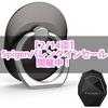 【2/14迄】SpigenブランドiPhoneアクセサリーなど最大57%OFF!バレンタインセール開催中!