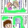 献血(4コママンガ)