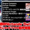 今週のSwitchダウンロードソフト新作は9本!レトロ風メカアクション『Panzer Paladin』から『SUSHI REVERSI〜寿司リバーシ〜』まで登場!