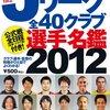 Jリーグ名鑑'2012