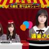 乃木坂4期生紹介中盤