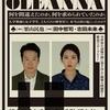 パルコ・プロデュース公演「オレアナ」