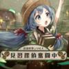 浪漫世界シリヰズ【☆6】見習探偵奮闘中を無課金パ攻略