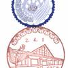 【風景印】恵庭恵み野中郵便局(2020.4.1押印)