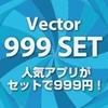 ベクターで総額21,438円分相当ソフト10本セットが999円!