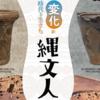 考古企画展「変化の時代を生きた縄文人 相模原市域の縄文時代中・後期文化」市立博物館で開催中!