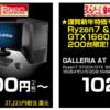 【速報】ドスパラの新春初売|謹賀新年200台限定爆安モデル