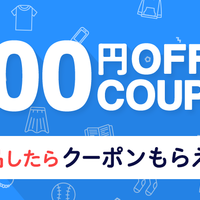 出品で300円OFFクーポンプレゼント!