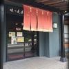 田川郡香春町 『味の茶屋こぐれ』