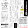 福井県議の反ワクチンが凄すぎる