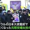 人の死を政治利用する韓国人の愚