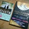 【家族で交換小説】『小説 映画ドラえもん のび太の月面探査記』×『父からの手紙』