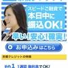 京橋クレジットは東京都中央区京橋1-4-13セントラル京橋ビル2階の闇金です。
