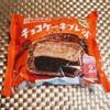 【ヤマザキ】チョコケーキブレッド【レビュー】