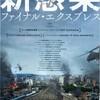 映画「釜山行き(邦題:新なんちゃらエクスプレス)」を観る。