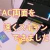TACを1枚ずつ高速でスキャンする方法(^^)