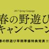 スノーピークの「春の野遊び応援キャンペーン」 3万円分購入して早期準備特典を貰っちゃおう。