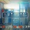 菊池風磨主演ドラマ『吾輩の部屋である』の放送地域・感想などをまとめてみた