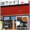 札幌市・豊平区で、北海道で一大ブームを巻き起こした伝説のカレー「リトルスプーン」のカレーを食べられるオススメの食事処「こまめす 豊平店」に行ってみた!!~とにかくメニューが豊富で家族連れにもオススメ!久しぶりに食べた北海道発の熟成カレーは最高だった!~