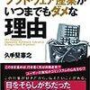 「日本のソフトウェア産業がいつまでもダメな理由」を読んだ