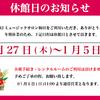 年末年始休館日・キャンペーンのお知らせ