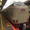 サンライズ出雲 横浜駅