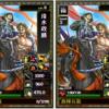 カードメモ:2228  清水政勝 戦国ixa