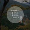 【おそとのええとこ】奈良県民はおうちに帰らないことにした(1)【五條市-星のくに】