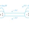 転送行列の意味 (1 次元 Ising モデルの厳密解)