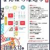 5/12 なんぱち縁起市 のお知らせ