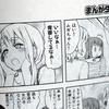 まんがタイムきらら 9月号の『けいおん!』