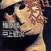 中上健次さんの本を久しぶりに読む。
