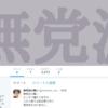 ロンブーの田村淳さんが無党派の集いのツイッターを開設!政治家転向なのか?