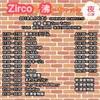 8月の記録(POMEROから、たをやめオルケスタ、℃-want you! まで)