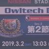 第2節 横浜F・マリノス VS ベガルタ仙台