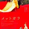 映画『メットガラ ドレスをまとった美術館』メットガラ準備編  ~学術と芸術と商業と~