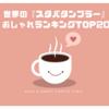 世界各国の限定スタバタンブラーを集めてみた!おしゃれランキングTOP15を公開