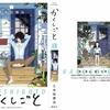 『かくしごと 1巻』感想、漫画家の漫画。コメント欄がいちいち自嘲しすぎです先生!!:久米田康治